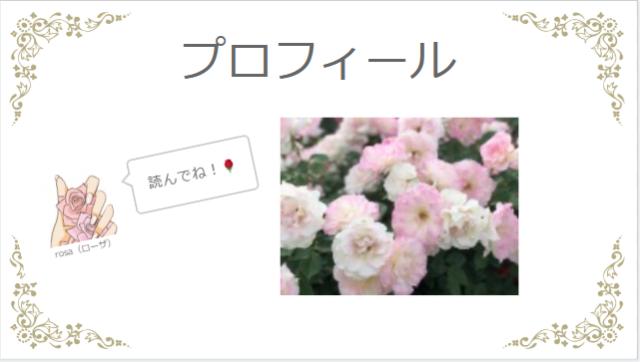ピンク薔薇のあるプロフィール