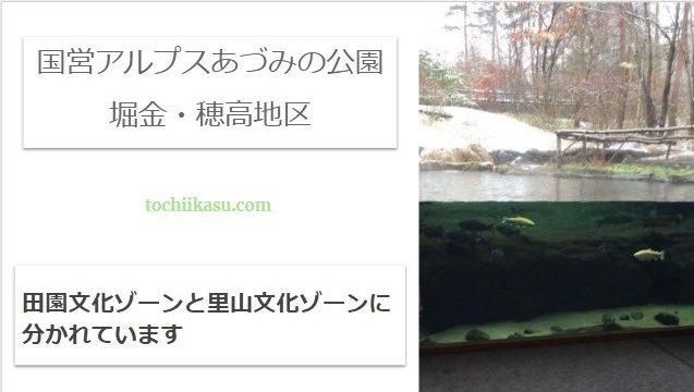 雪景色と池につながった水槽