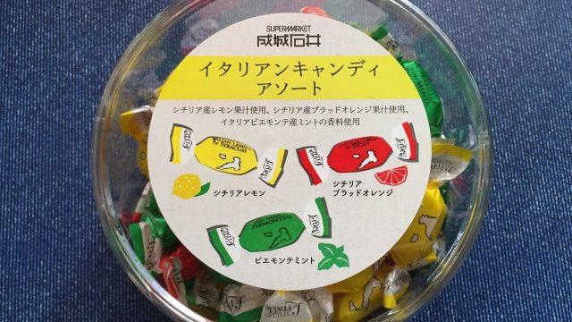 成城石井のキャンディー