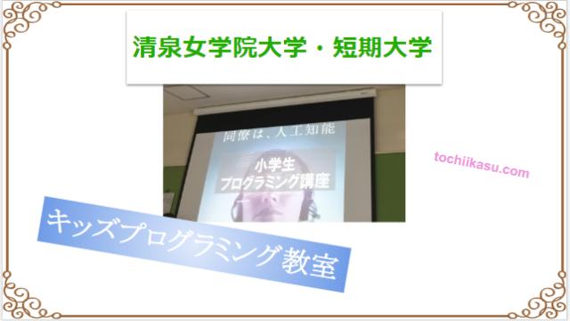 プログラミング教室のスライド