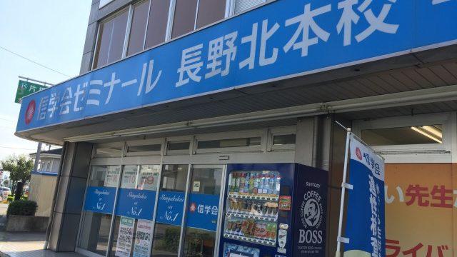 信学会ゼミナール長野北本校