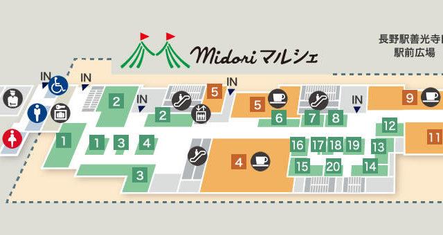 MIDORI1階フロア図