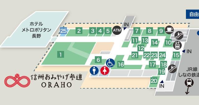 ミドリ長野2階フロア図