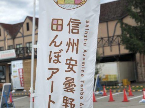 安曇野田んぼアートのぼり旗
