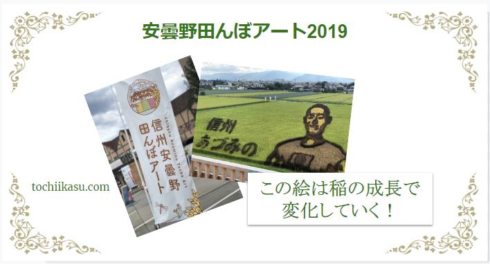 信州安曇野田んぼアート