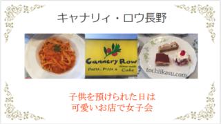 レストランキャナリイロウの食事