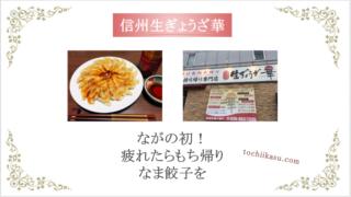 餃子華アイキャッチ画像