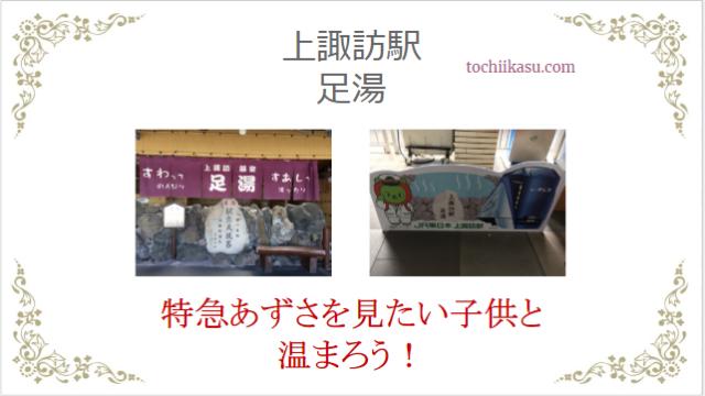 上諏訪駅足湯の画像