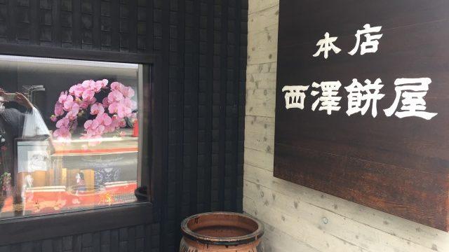西沢餅屋入り口