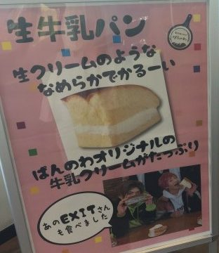 牛乳パンの看板