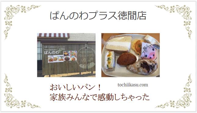 パン屋さんの外観とパン