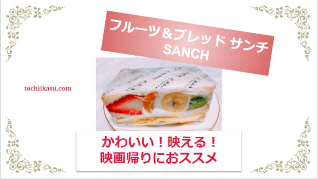 サンドイッチ専門店サンチのフルーツサンド