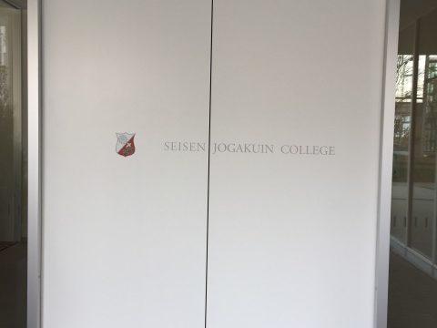 清泉女学院大学ドア