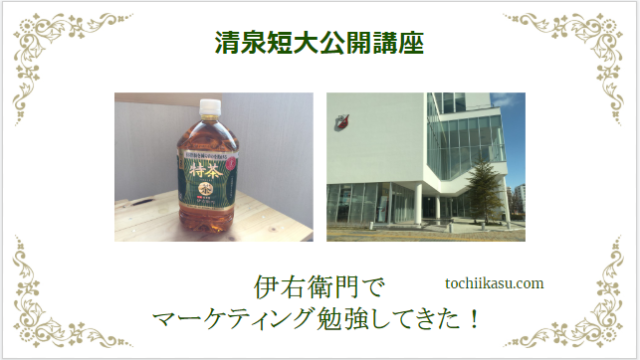 伊右衛門のボトルと清泉女学院大学