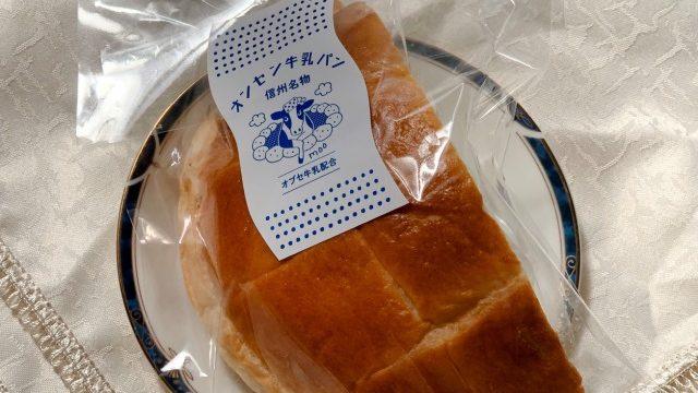 オンセン牛乳パン1袋