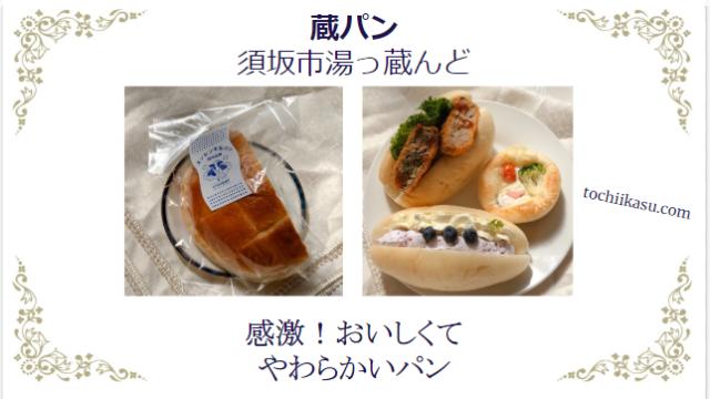 蔵パンのパン4種