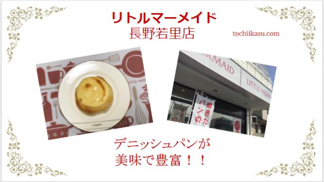 リトルマーメイド長野若里店の店舗とパンの画像