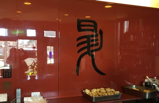 ほり川店内壁の昇の文字