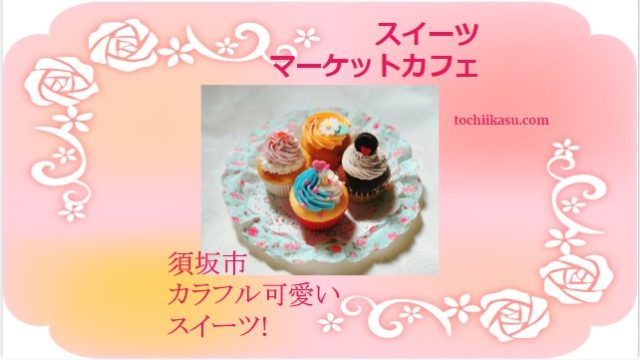 カップケーキ4こ