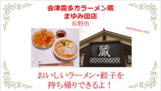 会津喜多方ラーメン蔵檀田店
