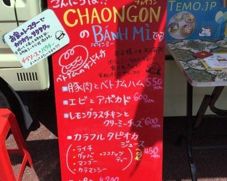 チャオゴンキッチンカ―の看板