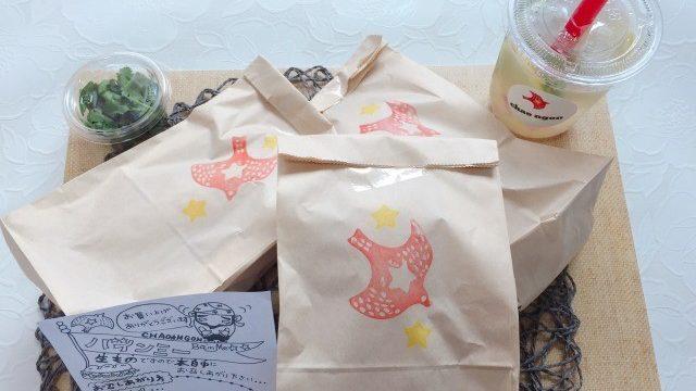 チャオゴンのレモネードと袋