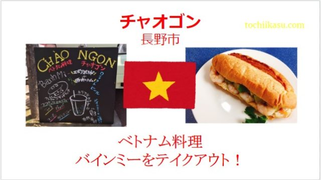 チャオゴン紹介記事アイキャッチ画像