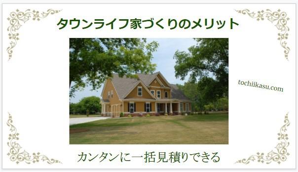 木々の向こうの素敵な家