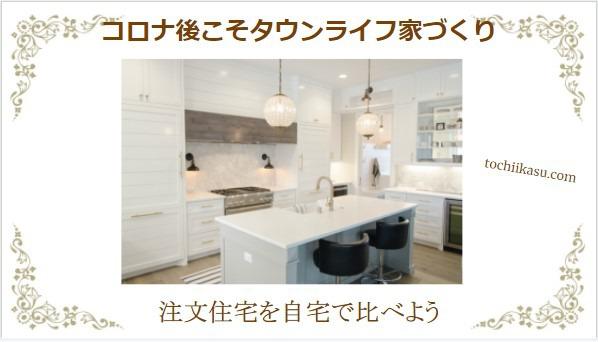 白を基調とした明るい家