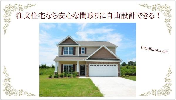 きれいな青空とステキな二階建ての家
